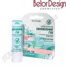 BelorDesign Пилинг Обновление губ
