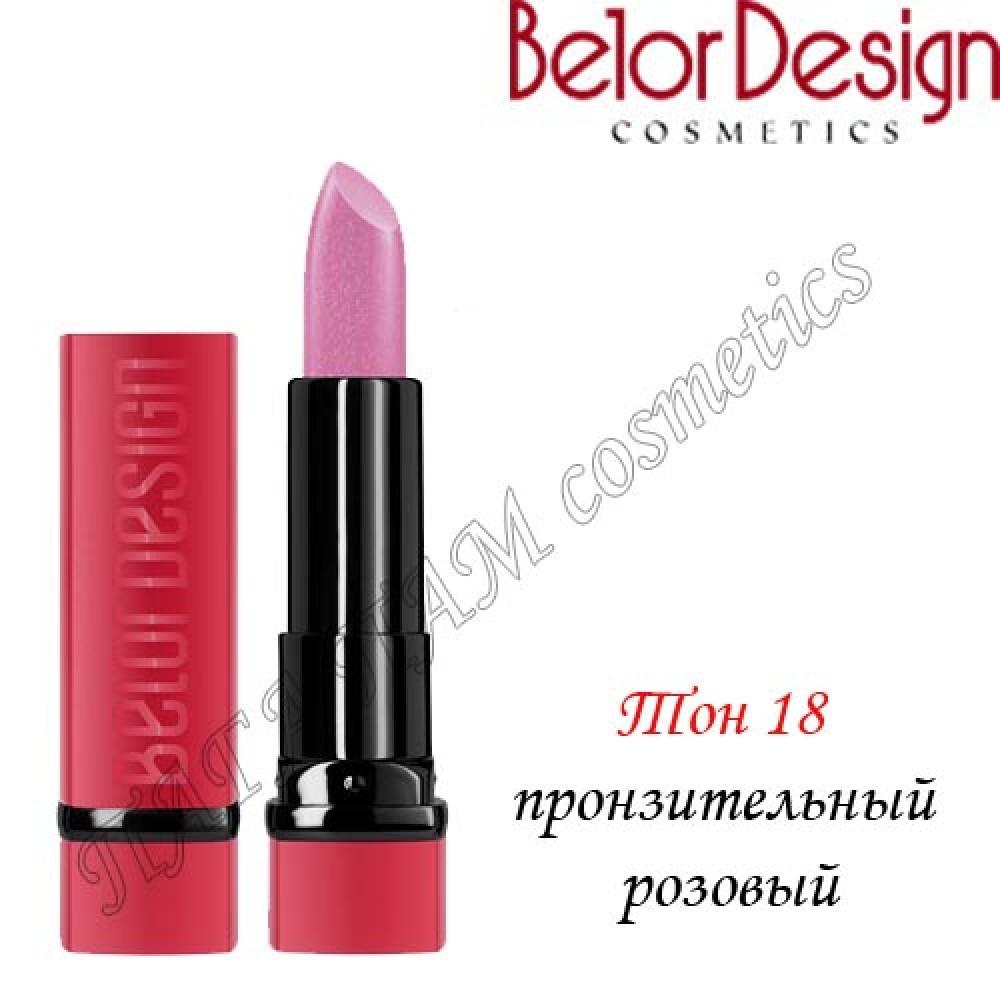 Belor Design PARTY NEW