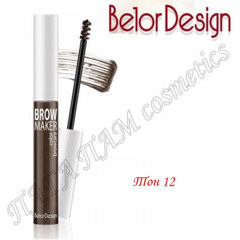 Belor Design Brow Maker