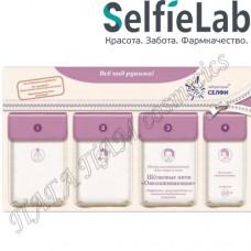 Комплект с маской косметической для лица и шеи «Шелковые нити «Омолаживающая»»