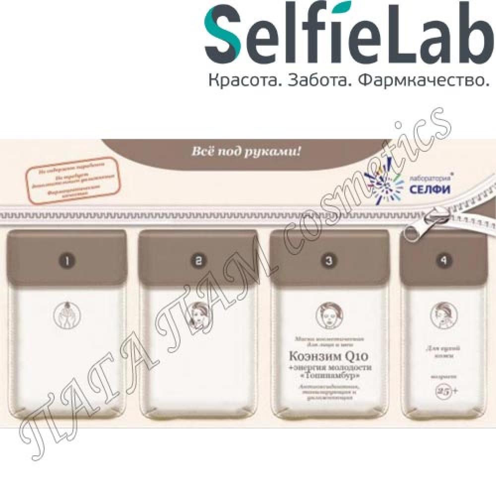 Комплект с маской косметической для лица и шеи «Коэнзим Q10+энергия молодости «Топинамбур»»