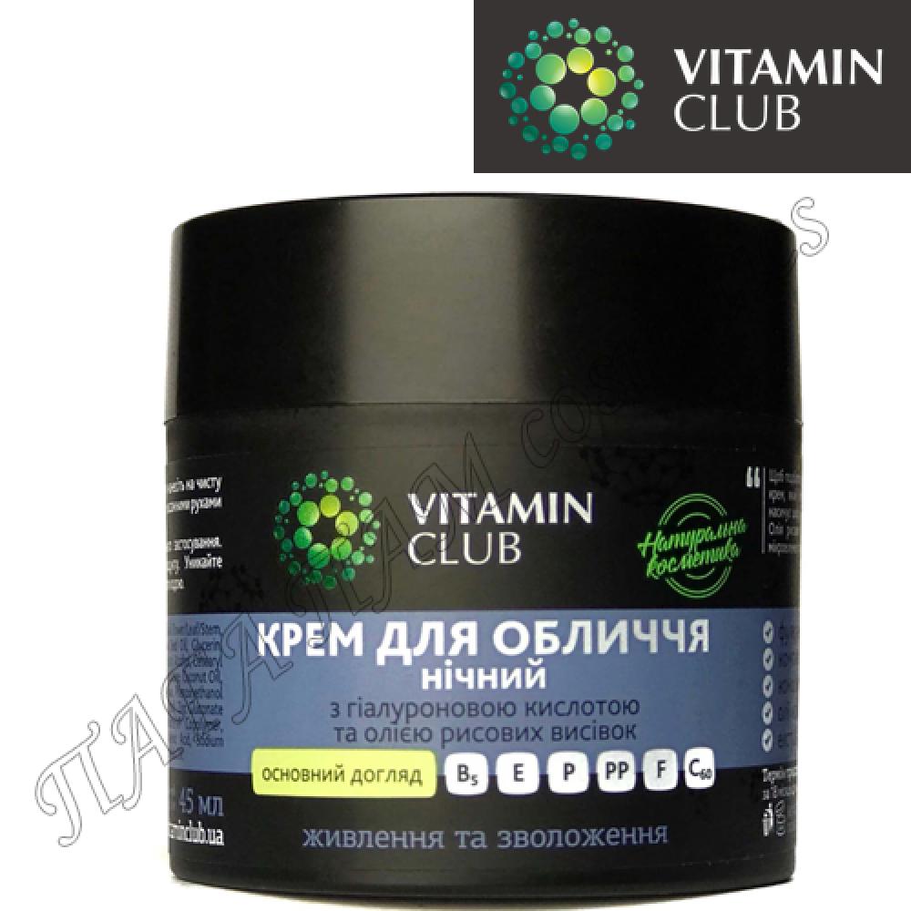 Крем для лица ночной с гиалуроновой кислотой и маслом рисовых отрубей