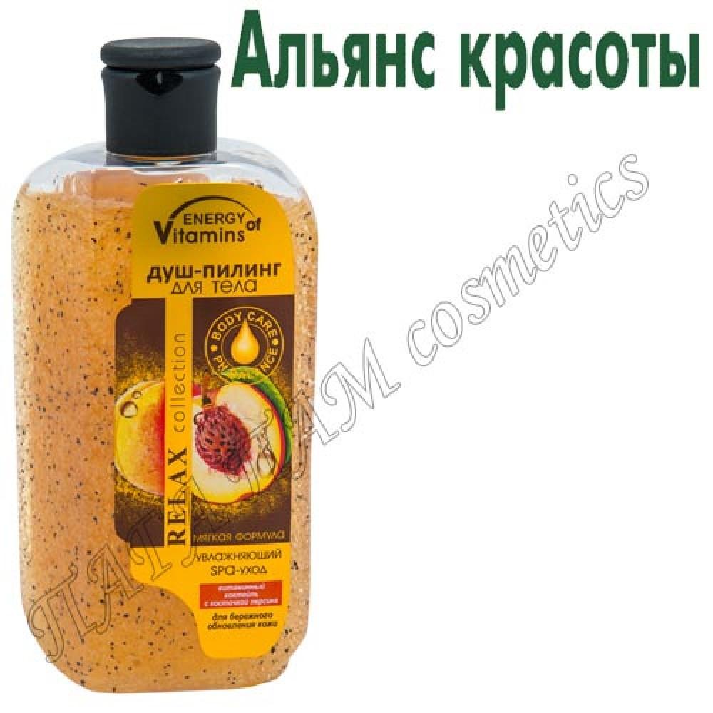 Душ-пилинг для тела витаминный коктейль с косточкой персика увлажняющий SPA-уход