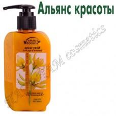 Крем-уход для рук и ногтей ультра питание  маисовое масло & витамины A, E, F