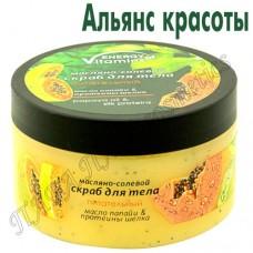 Масляно-солевой скраб для тела питательный масло папайи и протеины шелка