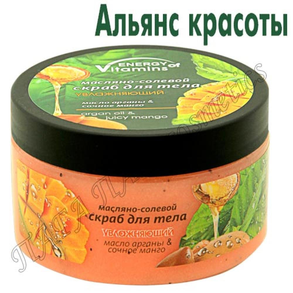 Масляно-солевой скраб для тела увлажняющий масло арганы и сочное манго