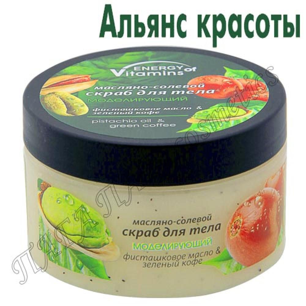 Масляно-солевой скраб для тела моделирующий фисташковое масло и зеленый кофе