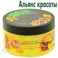 Солевой пенный скраб для тела питательный сливочно-ванильное суфле