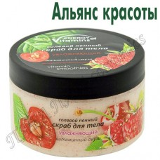 Солевой пенный скраб для тела увлажняющий витаминный смузи