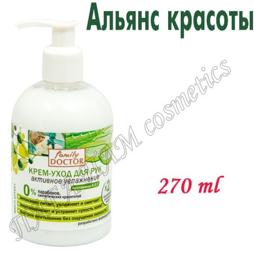 Крем-уход для рук «Активное увлажнение» с соком алоэ, оливковым маслом, витаминами А, Е, F