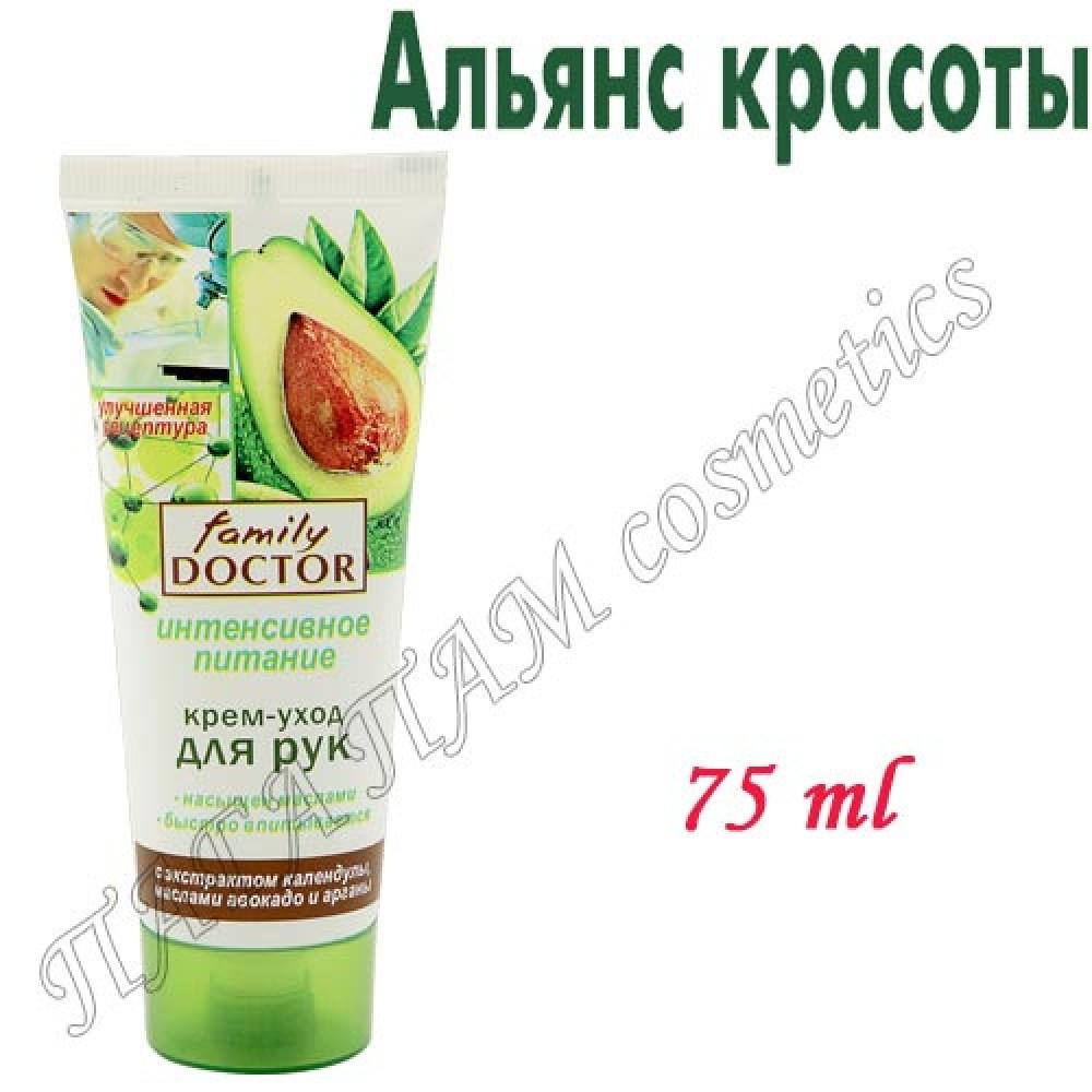 Крем–уход для рук «Интенсивное питание» с экстрактом календулы, маслами авокадо и арганы