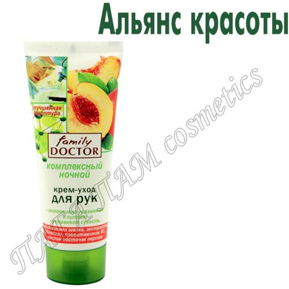 Крем-уход для рук «Комплексный ночной» с протеинами шелка, экстрактом облепихи, провитамином В5, маслом косточек персика