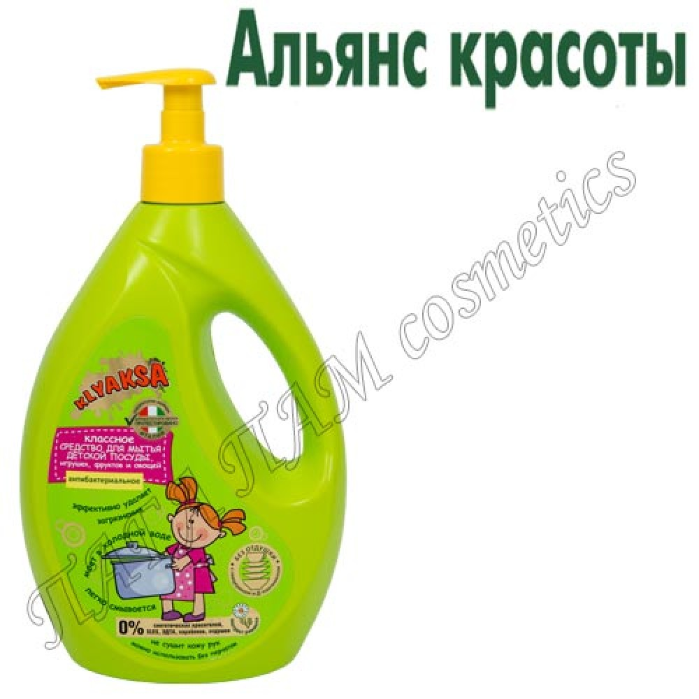Классное средство для мытья детской посуды, игрушек, фруктов и овощей «Антибактериальное»