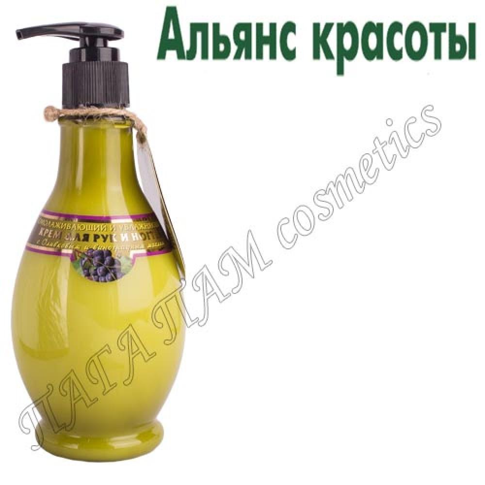 Крем для рук и ногтей омолаживающий и увлажняющий с оливковым и виноградным маслом
