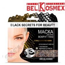 Маска для кожи вокруг глаз Совершенство кожи интенсивный лифтинг с экстрактом черного риса