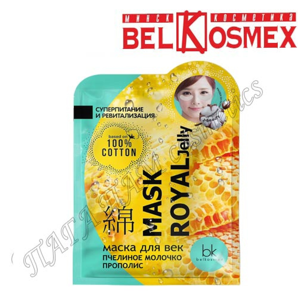 Маска для век MASK ROYAL jelly