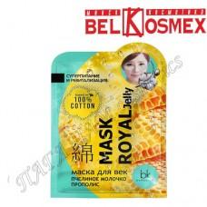Маска для век MASK ROYAL jelly