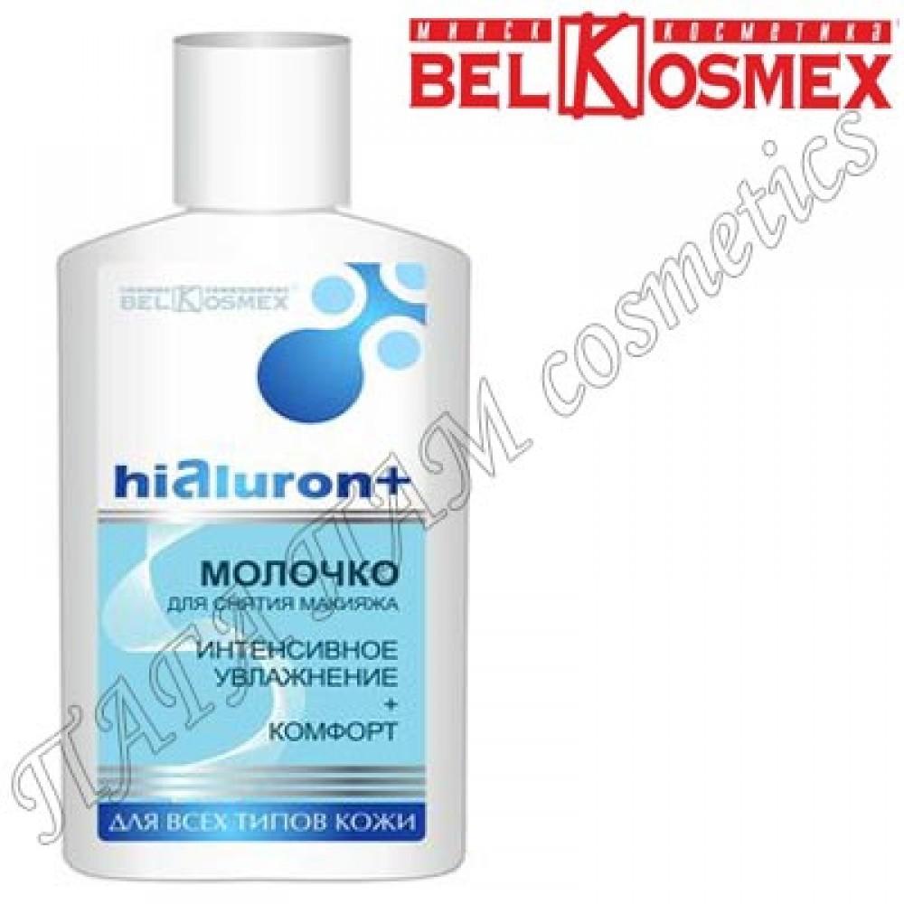 Mолочко для снятия макияжа интенсивное увлажнение + комфорт для всех типов кожи
