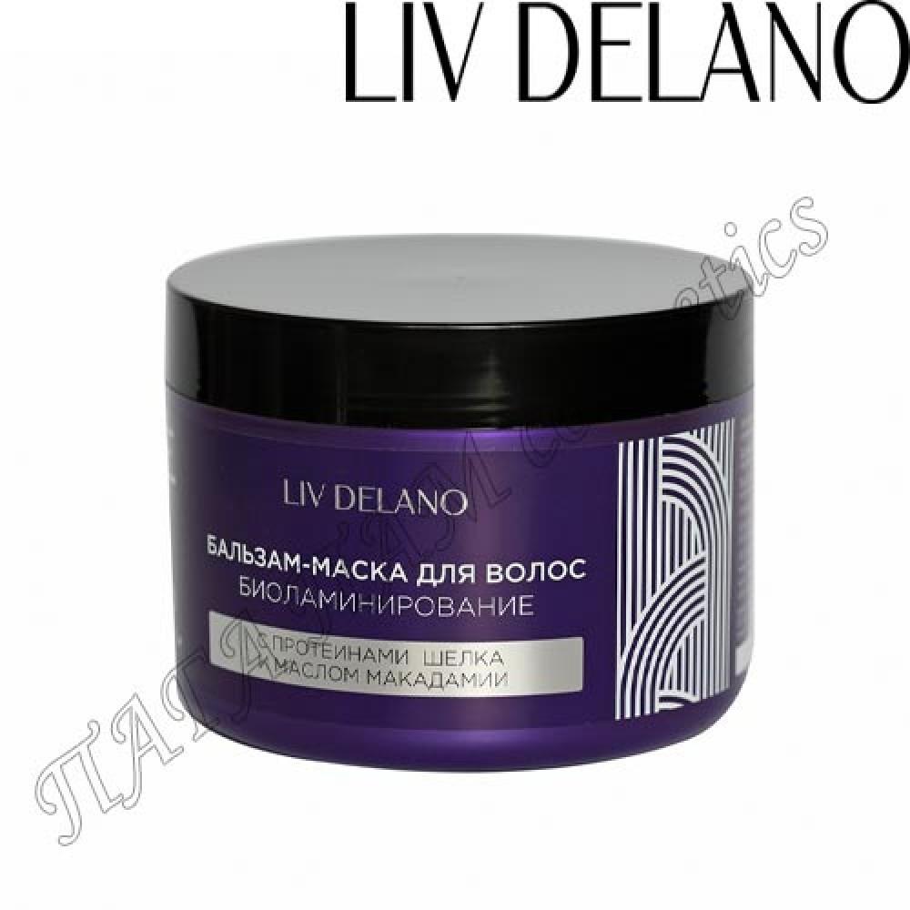 Бальзам-маска для волос БИОЛАМИНИРОВАНИЕ с протеинами шёлка и маслом макадамии