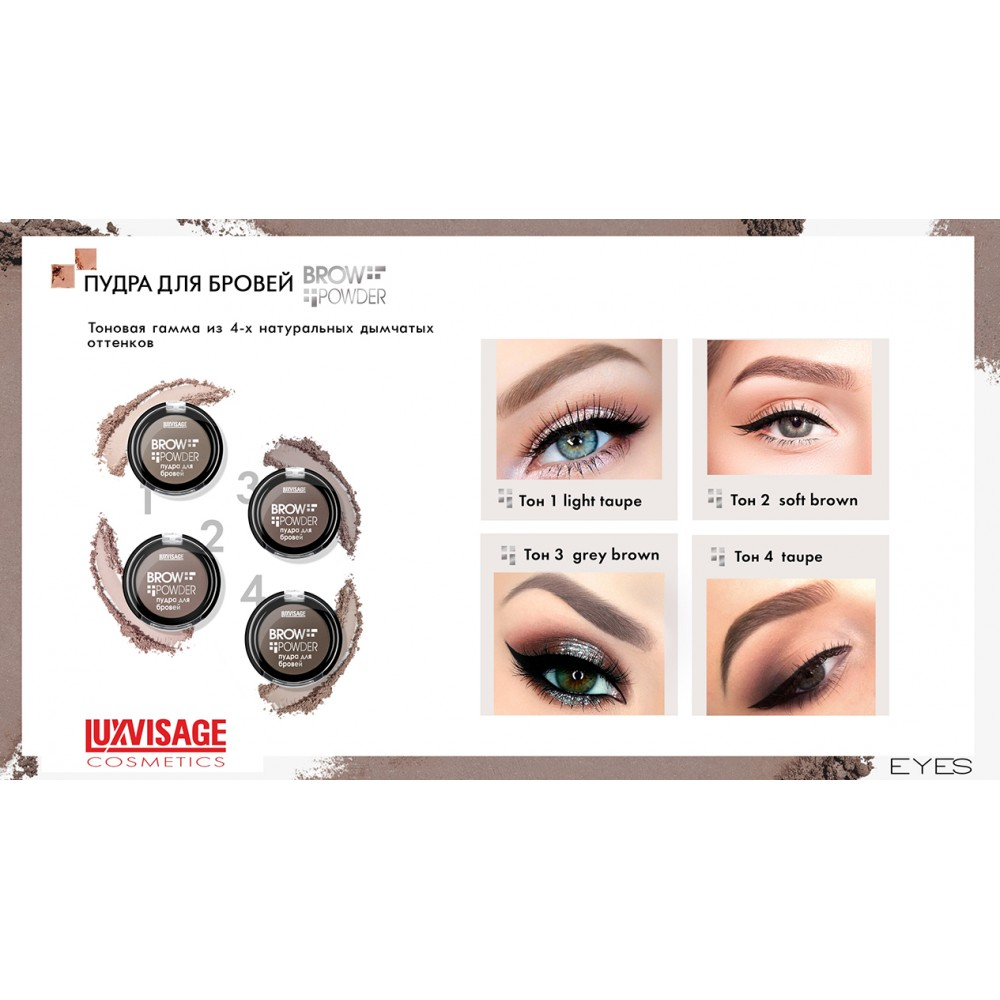 LUXVISAGE Brow powder