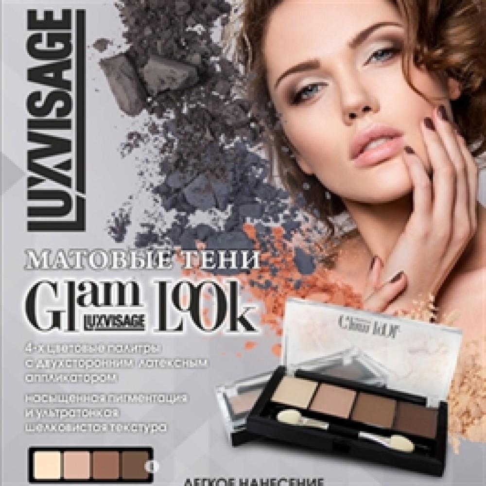 4-х цветные LUXVISAGE Glam Look
