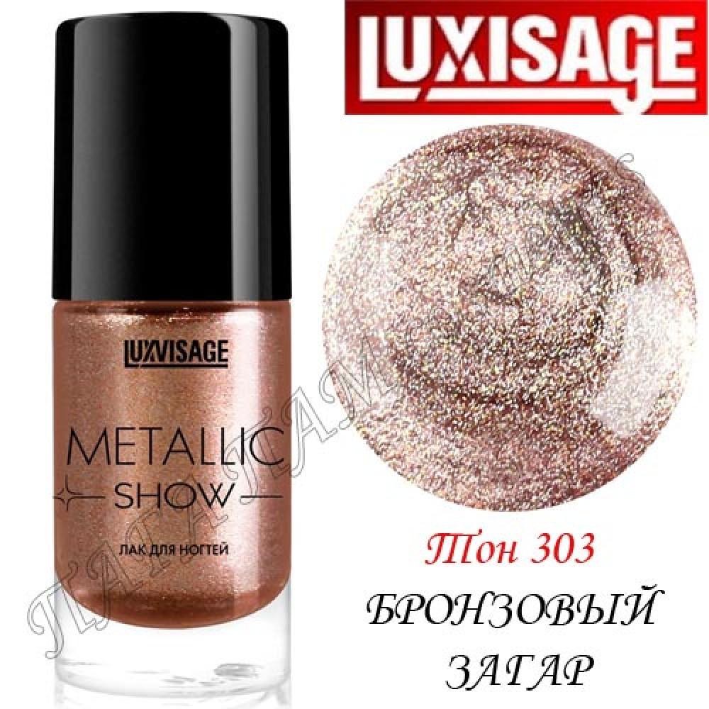 Luxvisage Мetallic Show