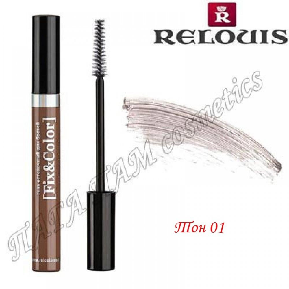 RELOUIS Fix&Color