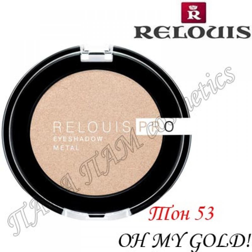 Relouis PRO Eyeshadow Metal