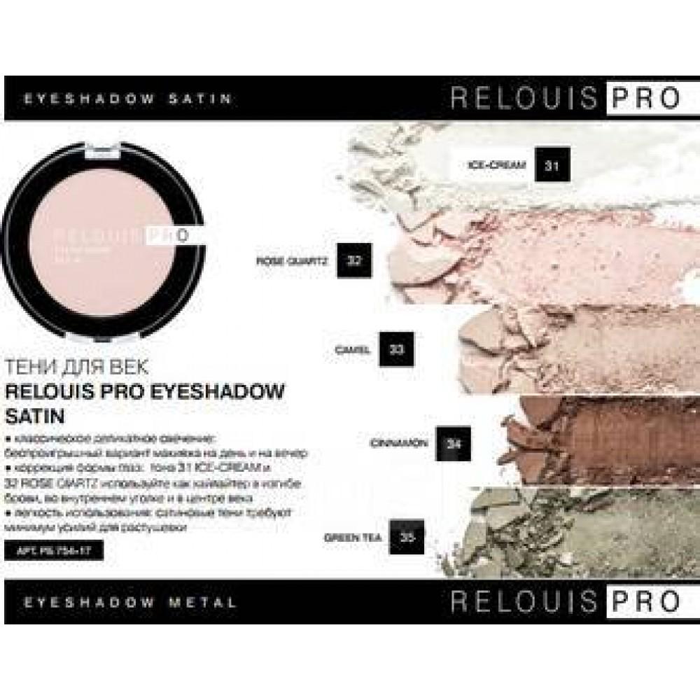 Relouis PRO Eyeshadow Satin