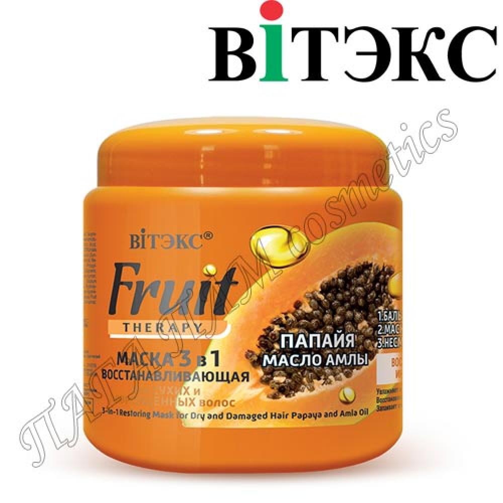МАСКА 3 в 1 ВОССТАНАВЛИВАЮЩАЯ для сухих и поврежденных волос «Папайя, масло амлы»