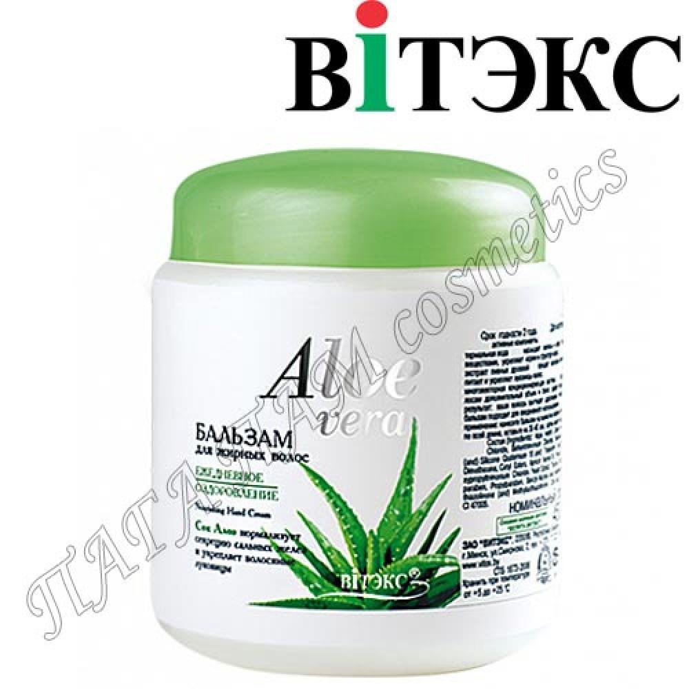 Бальзам для жирных волос Aloe Vera Витекс 450мл