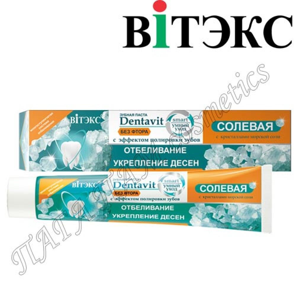 Зубная паста солевая с эффектом полировки зубов без фтора с кристаллами морской соли