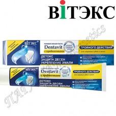 Гелевая зубная паста тройного действия с пробиотиками